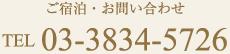 ご宿泊・お問い合わせ TEL 03-3834-5726